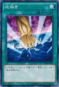 SmashingGround-DC01-JP-C