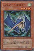 SpearDragon-PC5-JP-C