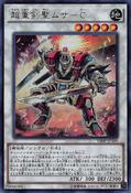 SuperheavySamuraiSwordmasterMusashi-VJMP-JP-UR