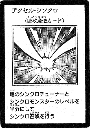 File:AccelSynchro-JP-Manga-5D.png
