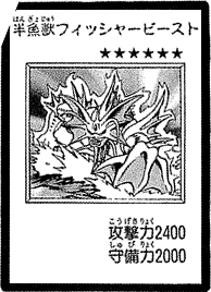 AmphibianBeast-JP-Manga-DM