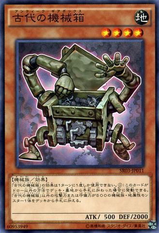 File:AncientGearBox-SR03-JP-C.png