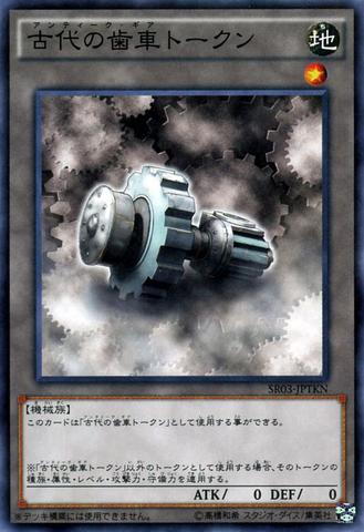 File:AncientGearToken-SR03-JP-C.png