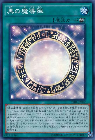 File:DarkMagicalCircle-TDIL-JP-SR.png
