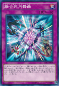FusionFrightWaltz-TDIL-JP-C