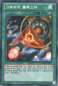 GravityBlaster-ABYR-KR-C-UE