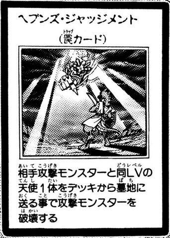 File:HeavensJudgment-JP-Manga-GX.jpg