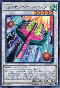 HiSpeedroidHagoita-BOSH-JP-SR