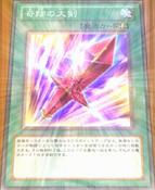 MiracleSword-JP-Anime-ZX