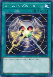 ResonatorCall-SPHR-JP-C