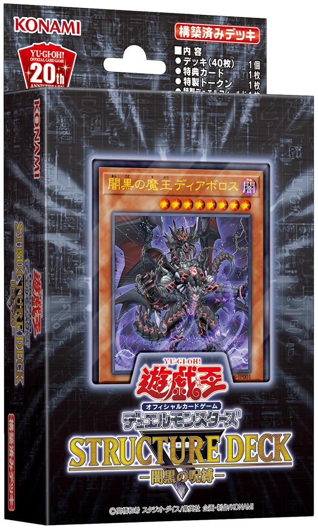 Structure Deck R: Curse of the Dark | Yu-Gi-Oh! | FANDOM