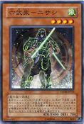 TheSixSamuraiNisashi-STON-JP-C