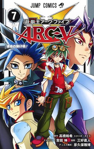<i>Yu-Gi-Oh! ARC-V</i> Volume 7