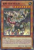 AncientGearHydra-SR03-KR-SR-1E