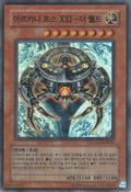 ArcanaForceXXITheWorld-LODT-KR-SR-UE