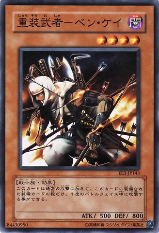 File:ArmedSamuraiBenKei-EE3-JP-C.png