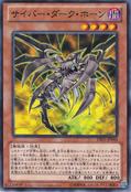 CyberdarkHorn-DE01-JP-C