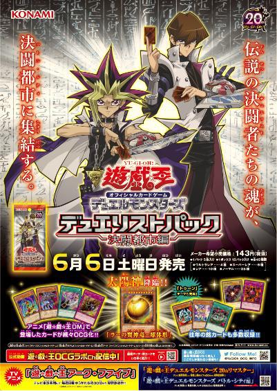 DP16-Poster-JP