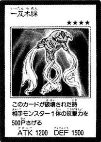 File:IttanMomen-JP-Manga-GX.png