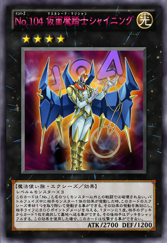 File:Number104Masquerade-JP-Anime-ZX.png
