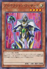 ProtectionWizard-JP-Anime-VR