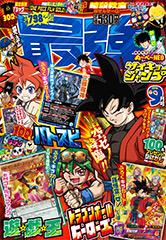 Saikyō Jump September 2016 promotional card