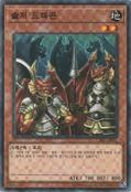 SoldierDragons-CIBR-KR-C-UE