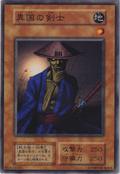 SwordsmanfromaDistantLand-B04-JP-C