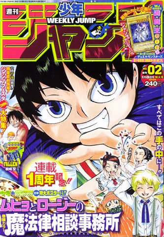 <i>Weekly Shōnen Jump</i> 2006, Issue 2