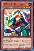 BlockGolem-REDU-JP-C
