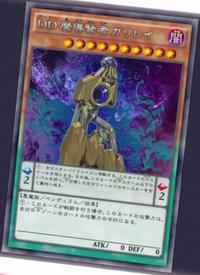 DDSavantGalilei-JP-Anime-AV-2