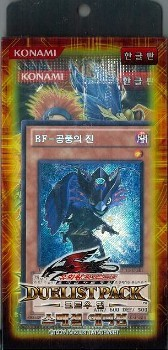 Duelist Pack: Crow Special Edition