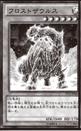 File:Frostosaurus-JP-Manga-DZ.png