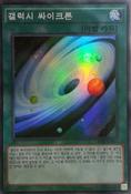 GalaxyCyclone-CROS-KR-SR-UE