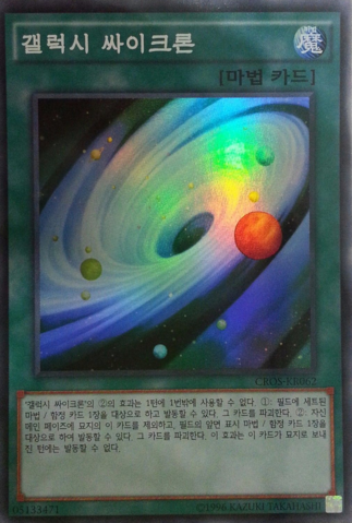 File:GalaxyCyclone-CROS-KR-SR-UE.png