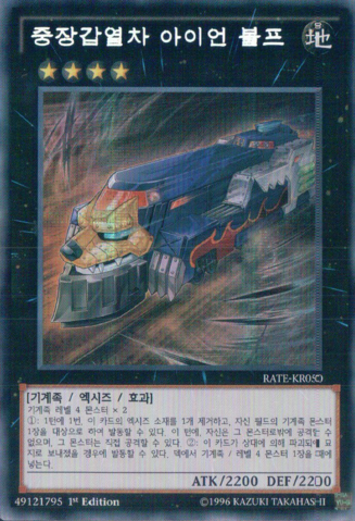 File:HeavyArmoredTrainIronwolf-RATE-KR-ScR-1E.png