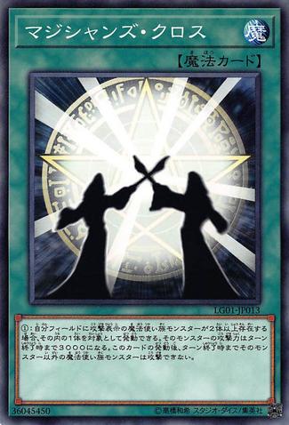 File:MagiciansUnite-LG01-JP-C.png