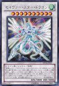 MajesticStarDragon-DP10-JP-R