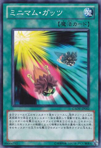 File:MiniGuts-GAOV-JP-C.jpg