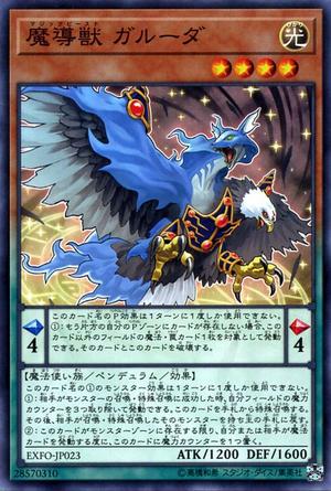 MythicalBeastGaruda-EXFO-JP-C