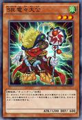 SpeedroidDenDenDaikoDuke-JP-Anime-AV