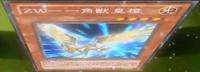 ZWUnicornSpear-JP-Anime-ZX