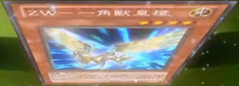 File:ZWUnicornSpear-JP-Anime-ZX.png