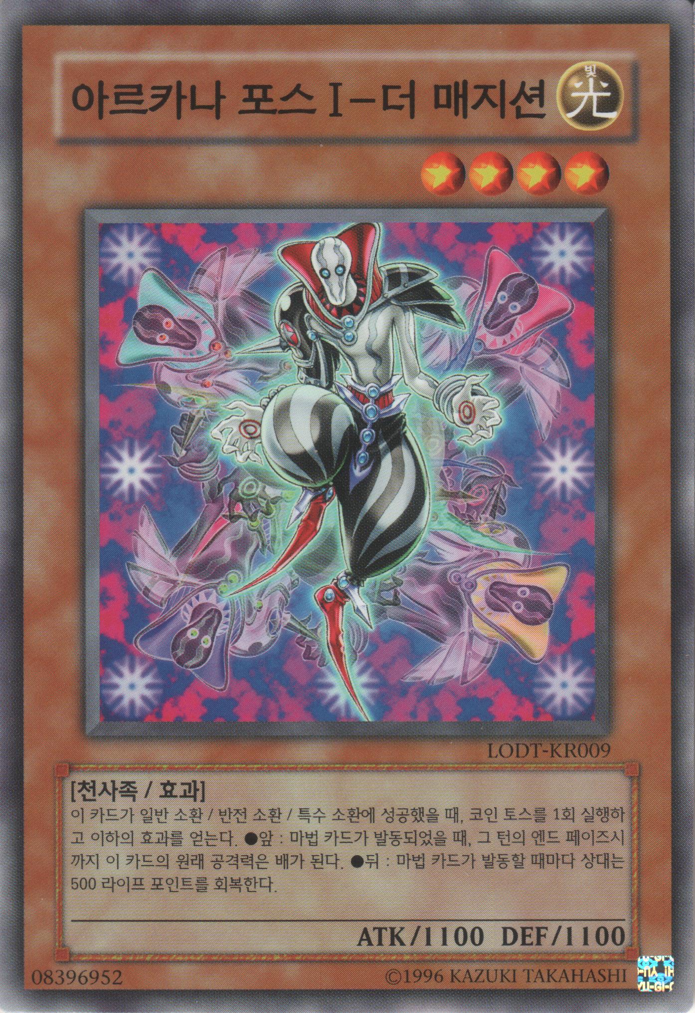 Card Gallery Arcana Force I The Magician Yu Gi Oh