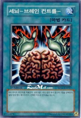 File:BrainControl-SD14-KR-C-1E.jpg