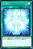 CelestialTransformation-SR05-JP-C