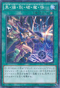 DarkBurningMagic-15AX-JP-MLR