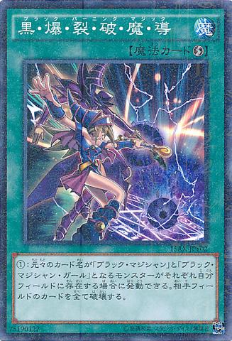 File:DarkBurningMagic-15AX-JP-MLR.png