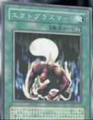 Ectoplasmer-JP-Anime-GX