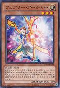 FairyArcher-DE04-JP-C